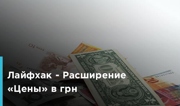 Баннер блог расширение цены в грн