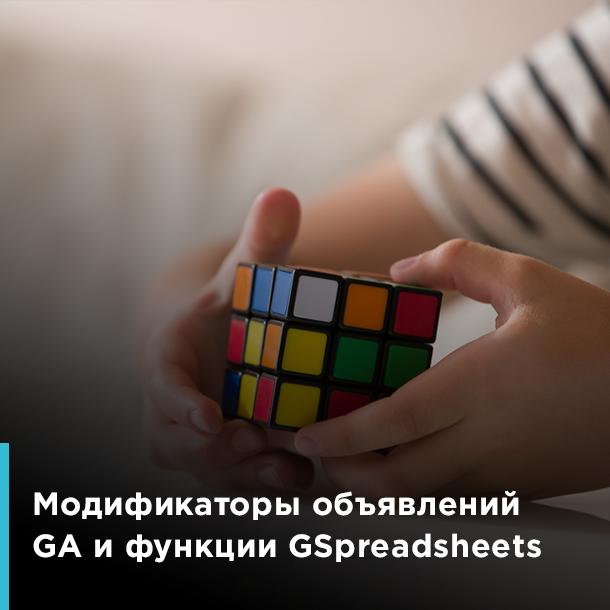 Баннер блог модификаторы объявлений Google Analytics Google Spreadsheets