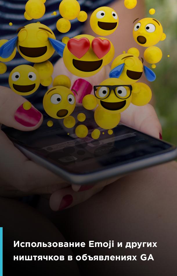 Баннер блог emoji в объявлениях Google Ads