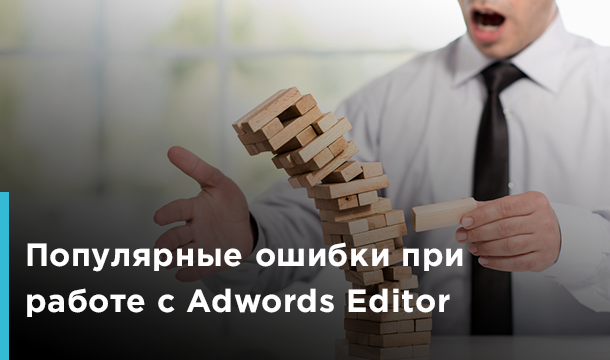 Баннер блог ошибки Ads Editor