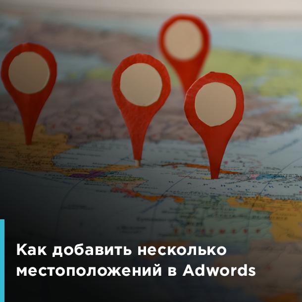 Баннер блог местоположения в Google Ads
