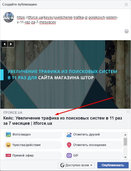 Блог_metatags_4